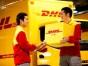深圳货代国际快递 DHL 深圳到东萨摩亚 价格优惠