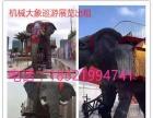 机械大象巡游展览出租 人气展览活动道具机械大象租售