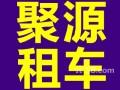 郑州聚源租车公司 市内免费接送400-0376-078