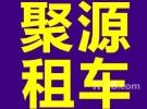 郑州聚源租车公司 市内免费接送