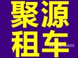 鄭州聚源租車公司 市內免費接送