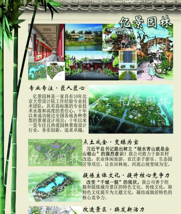 景观园林规划设计施工,亿景景观