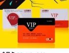 PVC会员卡 PVC名片印刷 小微印网 零门槛印刷