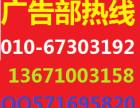 中国知识产权报广告部热线电话