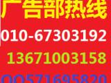 新京报广告部 证件丢失登报 声明公告登报电话