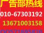 中国工商报广告部-中国工商报广告部热线