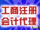 广州分公司办事处代表处代理记账,纳税申报,税务咨询