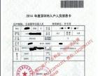 社保 公积金咨询 积分入户 深圳留学生人才引进