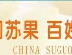苏果超市 苏果超市诚邀加盟