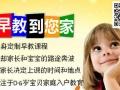 0-6岁婴幼儿家庭早教-亲子教育机构老师