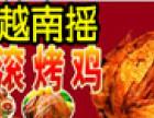 越南摇滚烤鸡加盟