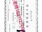 北京交通大学自考本科工程管理专业学历学位助学加分说明