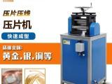 廣東金屬壓片機 自動金屬壓片廠家 寶豐金銀銅冷軋機價格從優