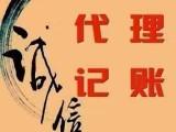 北京廊坊專業代理記賬注冊公司