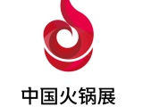 第七届中国北京火锅食材用品展览会