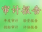 武汉投标审计/ 贷款审计/ 年度审计报告费用多少要哪些资料