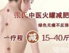 东涵薇美加盟减肥技术免费培训头疗美容技术