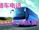苏州到尉氏的汽车发车时刻表15150188599天天发车
