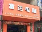 合浦县常乐镇-维修电脑,维修网络,低收费,修后有保