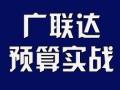 济宁广联达预算实战培训班从零基础到高级实战培训