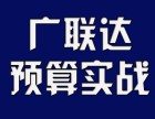 济宁广联达预算实战培训 专业预算实战培训课程 造价实战培训
