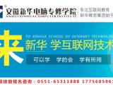 安徽省当兵退伍后能干什么,合肥市庐江县网络工程培训,学技术好