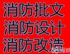 深圳代办工厂办公室消防备案申报验收批文
