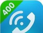 企业400电话宁波总代理,欢迎前来咨询