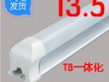 鑫华源LED日光灯 T8一体led日光灯管 led灯管 LED节