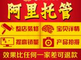 苏州企优托代运营推广托管-天津诚信通托管服务器