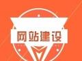 荆州网站开发 高端品质!