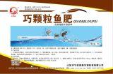 金益菌肥水产品-巧颗粒鱼肥