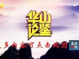 2019更新陜西華山論鑒報名鑒寶電話