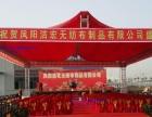 蚌埠庆典 礼仪 演出 请找较专业的红四方庆典演艺公