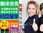 专业翻译英语、日语、韩语、德语、俄语、西语、印尼等