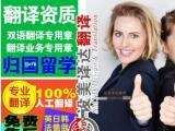 快速翻译 驾照、说明书、标书、合同、论文、简历等