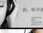 灵宝哪里有卖老年人助听器-康之声专业助听器验配地址