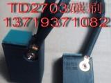 TD2703碳刷,TD602碳刷,TD212碳刷