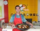 滘口哪里有教制作石锅鱼的地方?学会要多久?