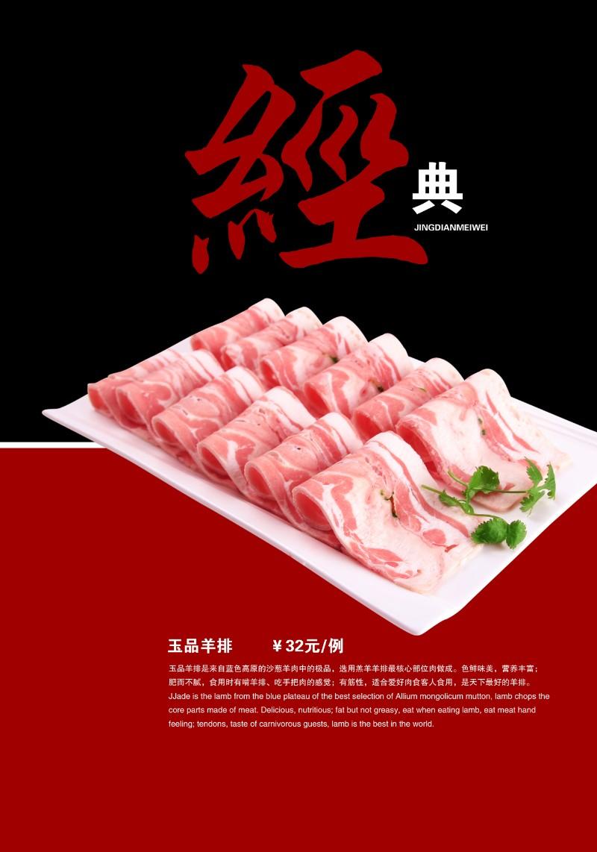 喜蒙羔沙葱羊肉火锅唐山开放加盟 加盟费多少