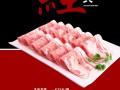 青岛草原美食喜蒙羔沙葱羊肉火锅加盟费多少钱