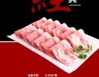 北京特色火锅沙葱羊肉火锅加盟费多少钱