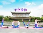 武汉瑜伽教练班 专业培训 全国连锁 推荐就业