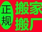 深圳公明搬厂,深圳宝安长途搬家 宝安公司搬迁 宝安石岩搬厂