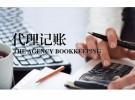 天津全地区代理记账公司注册变更注销业务