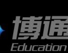 沈阳网络工程师就业培训学校 博通悦达教育