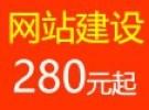 13年建站公司 企业网站280元起