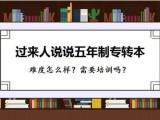 江苏懿本五年制专转本老师分享2021年招生简章