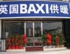 欢迎咨询)北京八喜壁挂炉维修(销售)各区咨询服务中心