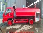 消防洒水车 小型消防洒水车 水罐消防车厂家